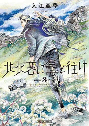 北北西に曇と往け 3 (ハルタコミックス)