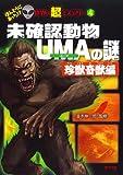 未確認動物UMAの謎 珍獣奇獣編 (ほんとうにあった! ? 世界の超ミステリー)