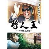 哲人王〜李登輝対話篇〜 DVD