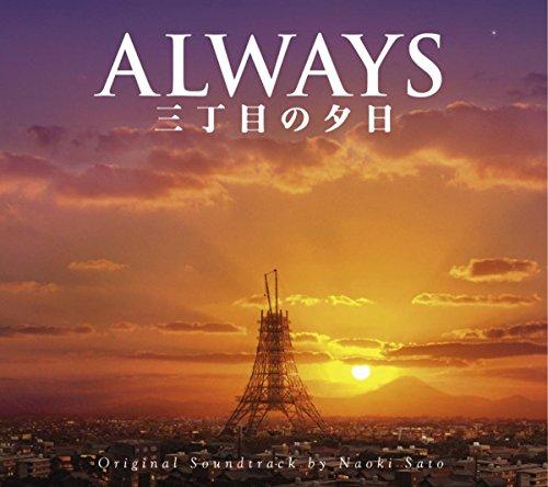 ALWAYS 三丁目の夕日 オリジナル・サウンドトラック
