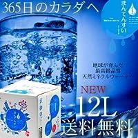 天然水-まん天粋 12L 飲む温泉水