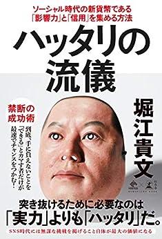 [堀江貴文]のハッタリの流儀 ソーシャル時代の新貨幣である「影響力」と「信用」を集める方法 (NewsPicks Book)