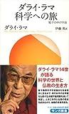 ダライ・ラマ科学への旅 (サンガ新書)