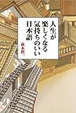 人生が楽しくなる気持ちのいい日本語 (ゴマ文庫)