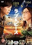ラブ&ピース スタンダード・エディション(DVD) image