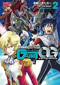 新機動戦記ガンダムW G-UNIT オペレーション・ガリアレスト(2) (角川コミックス・エース)