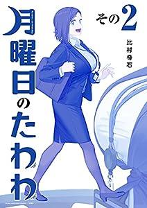 月曜日のたわわ(2)青版 月曜日のたわわ 青版 (ヤングマガジンコミックス)