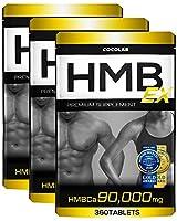 (モンドセレクション金賞)COCOLAB HMB EX サプリメント ボディメイクコンテスト優勝者監修 90,000㎎ 360タブレット 30~60日分 筋トレ トレーニング 日本製(3袋セット)