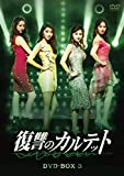 復讐のカルテット DVD-BOX3[DVD]