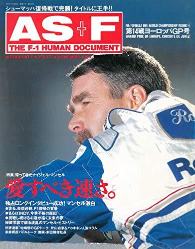 AS+F(アズエフ)1994 Rd14 ヨーロッパGP号 [雑誌]