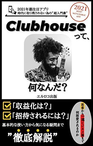アプリ と クラブ ハウス は