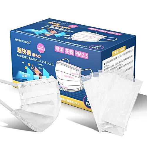 マスク 使い捨てマスク 不織布 柔らかな平ゴム 3層構造高密度フィルタ 個包装 耳痛くならない プリーツ型 男女兼用 50枚入