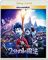 2分の1の魔法 MovieNEX [ブルーレイ+DVD+デジタルコピー+MovieNEXワールド] [Blu-ray]
