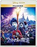 2分の1の魔法 MovieNEX[Blu-ray/ブルーレイ]