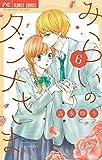 みらいのダンナさま(6) (フラワーコミックス)
