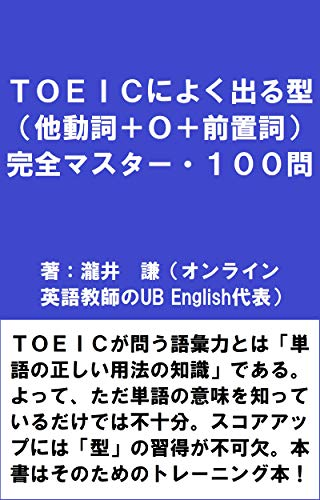 Complete Guide for forms frequently seen in the TOEIC test 100 Questions (Japanese Edition)