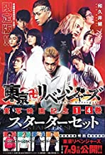 東京卍リベンジャーズ 実写映画記念1~4巻スターターセット (講談社コミックス)