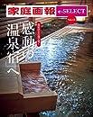 家庭画報 e-SELECT Vol.18 部屋付きの湯で寛ぐ 感動の「温泉宿」へ 雑誌