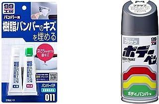 ソフト99(SOFT99) 補修用品 バンパーパテ 全塗装色対応 09011 & ペイント ボデーペン プラサフ 08003 [HTRC2.1] B-34【セット買い】
