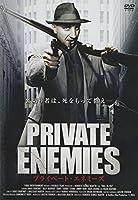プライベート・エネミーズ [DVD]