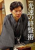 光速の終盤術 (将棋連盟文庫)