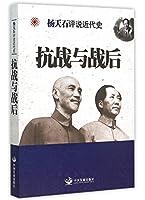 抗战与战后—杨天石评说近代史