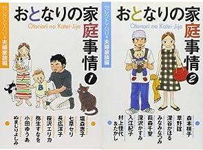 おとなりの家庭事情―セレクトY(YOU漫画文庫) 全2冊セット