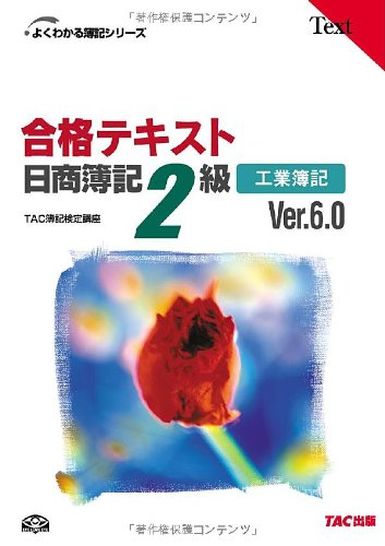 合格テキスト 日商簿記2級工業簿記Ver.6.0 (よくわかる簿記シリーズ)の詳細を見る