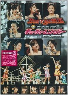 Berryz工房&℃-ute 仲良しバトルコンサートツアー2008春~Berryz仮面 vs キューティーレンジャー~with ℃-ute Tracks [DVD]...