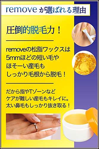 ターハトレーディング『remove(リムーブ)手で塗る剃らない脱毛ハンドワックス』