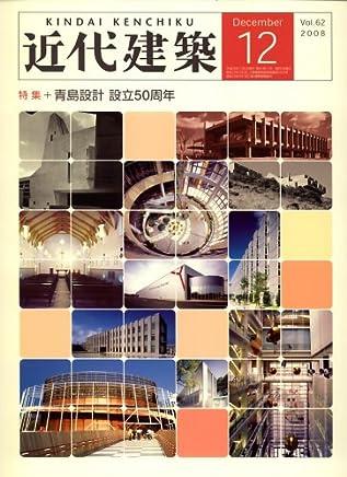 近代建築 2008年 12月号 [雑誌]