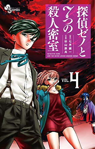 探偵ゼノと7つの殺人密室(4) (少年サンデーコミックス)