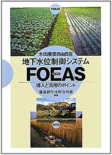 水田農業自由自在 地下水位制御システムFOEAS―導入と活用のポイント
