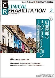 CLINICAL REHABILITATION 26巻9号 肩関節のリハビリテーション -ハイレベルの機能改善をめざして