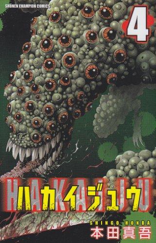 ハカイジュウ 4 (少年チャンピオン・コミックス)
