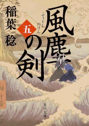 風塵の剣 (五) (角川文庫)