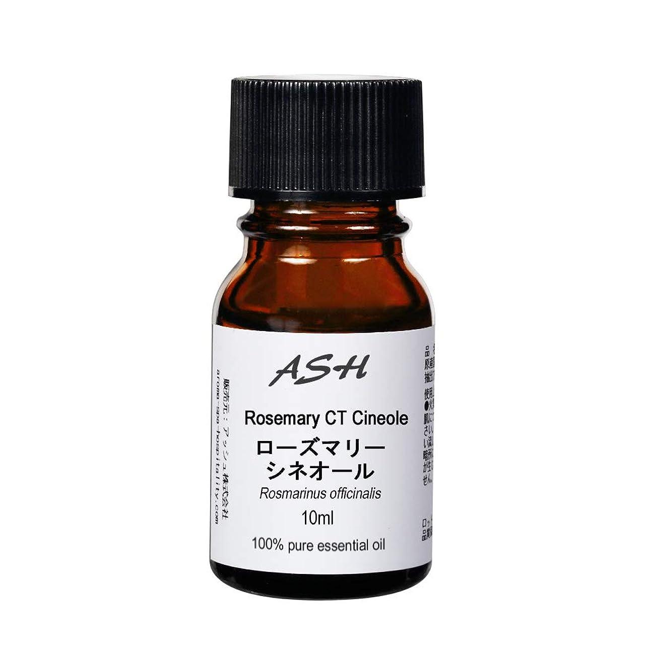 神経障害とげのある哀ASH ローズマリー (CTシネオール) エッセンシャルオイル 10ml AEAJ表示基準適合認定精油