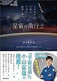 星宙の飛行士 宇宙飛行士が語る宇宙の絶景と夢