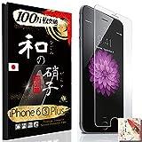 【 iPhone6S PLUS ガラスフィルム / iPhone6 PLUS ガラスフィルム ~ なごみのがらす ~ (日本製) 】 [ 3回以上のリピーター様多数 ] [ 極薄硝子採用 ] [ 最高硬度10H ] 日本人のための和ブランド フル・ブルーム (ほこりとりしーる付属) (i6P)