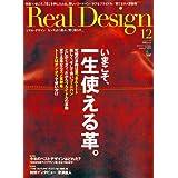 Real Design (リアル・デザイン) 2009年 12月号 [雑誌]