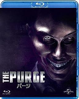 パージ [Blu-ray]
