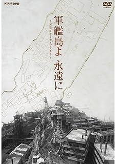 軍艦島よ 永遠に 〜NHKアーカイブスより〜【NHKスクエア限定商品】...