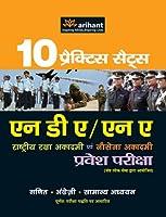 NDA Avum NA Parvesh Pariksha Practice Set