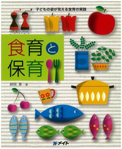 食育と保育の詳細を見る