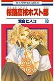 桜蘭高校ホスト部(クラブ) 10 (花とゆめコミックス)