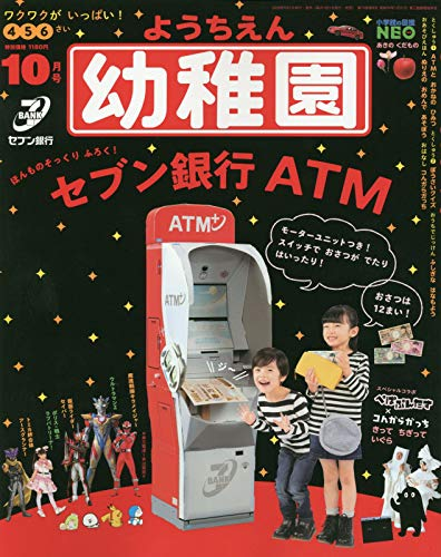 幼稚園 2020年 10 月号 [雑誌]