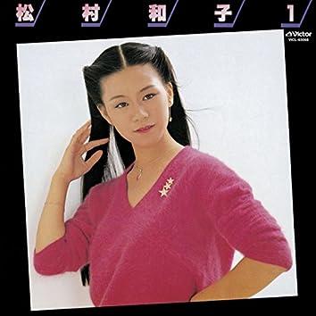 Matsumura Kazuko 1