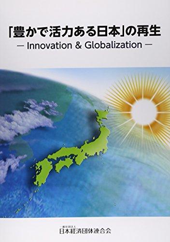 「豊かで活力ある日本」の再生: Innovation & Globalizationの詳細を見る