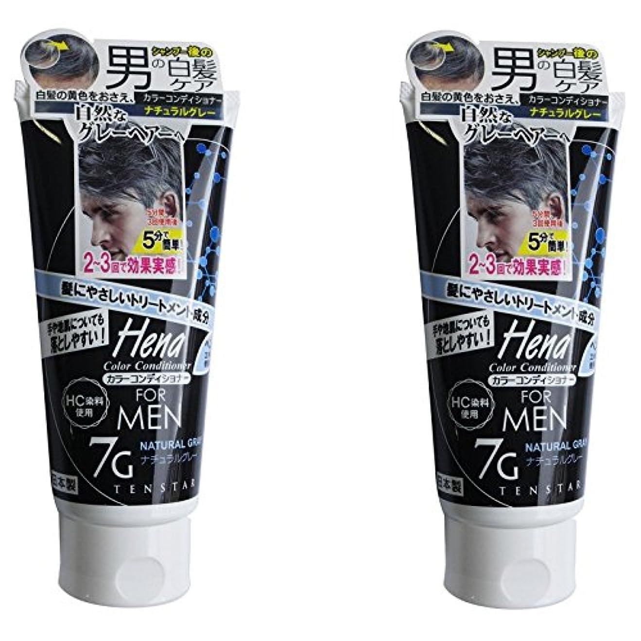 ハリケーンブローホール先【まとめ買い】テンスター カラーコンディショナー for MEN ナチュラルグレー 178g【×2個】