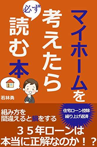 マイホーム購入を考えたら必ず読む 初心者本: 【住宅ローン】【金利】【借り換え】